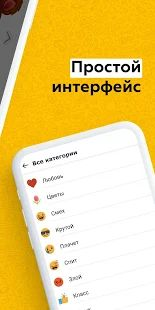 Скачать Стикеры для Whatsapp, смайлики, GIF - WAStickerApp (Без Рекламы) версия 1.1.1 apk на Андроид